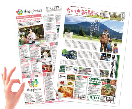 Happiness紙面イメージ