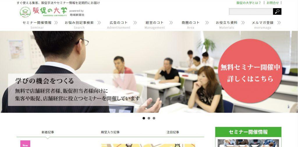 販促の大学トップページの画像