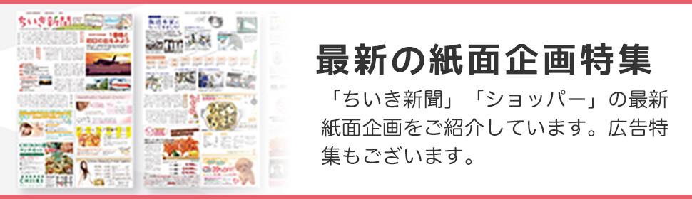 最新の紙面企画特集 「ちいき新聞」「ショッパー」の最新紙面企画をご紹介しています。広告特集もございます。
