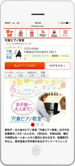宍倉ピアノ教室様画面イメージ