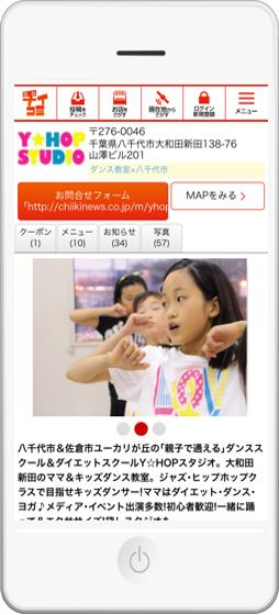 Y★HOPダンススタジオ様画面イメージ