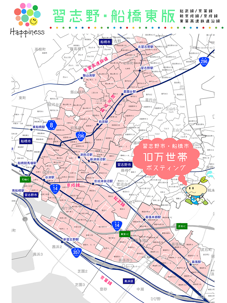 習志野・船橋東版