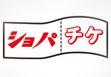 【ショパチケ】ショッパーチケットサービス
