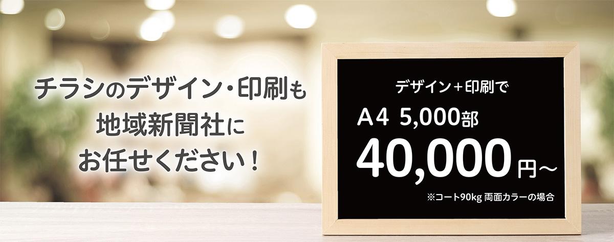 チラシのデザイン・印刷も地域新聞社にお任せ下さい! デザイン+印刷でA4 5,000部40,000円〜
