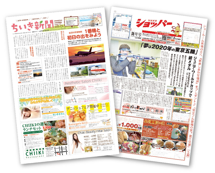 ちいき新聞・ショッパー本誌見本