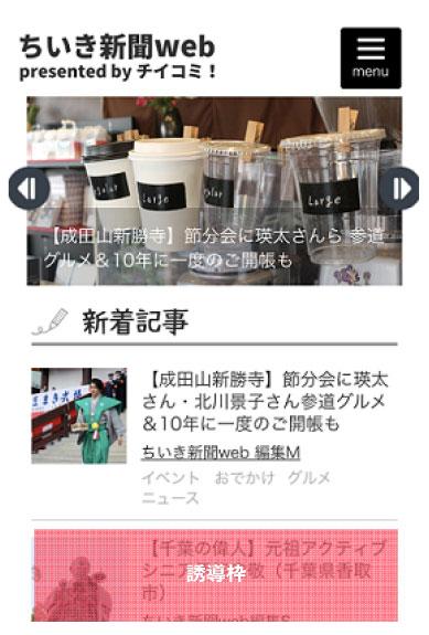ちいき新聞webスマホイメージ