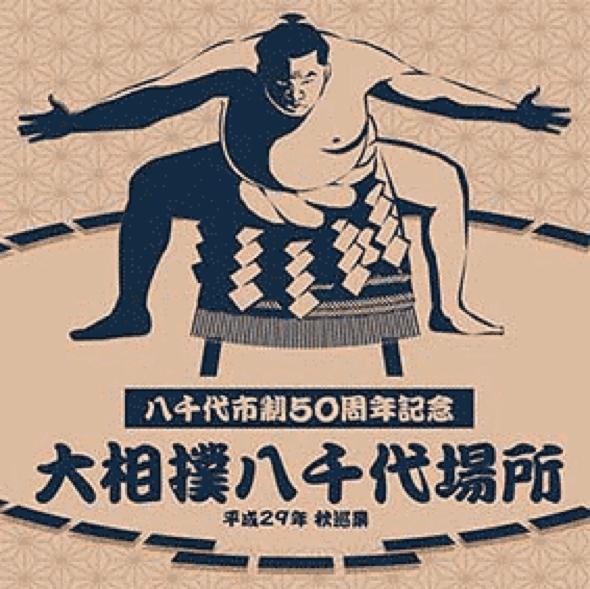 大相撲八千代場所