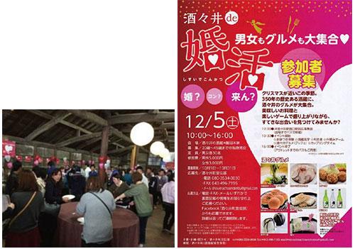 酒々井町婚活イベント
