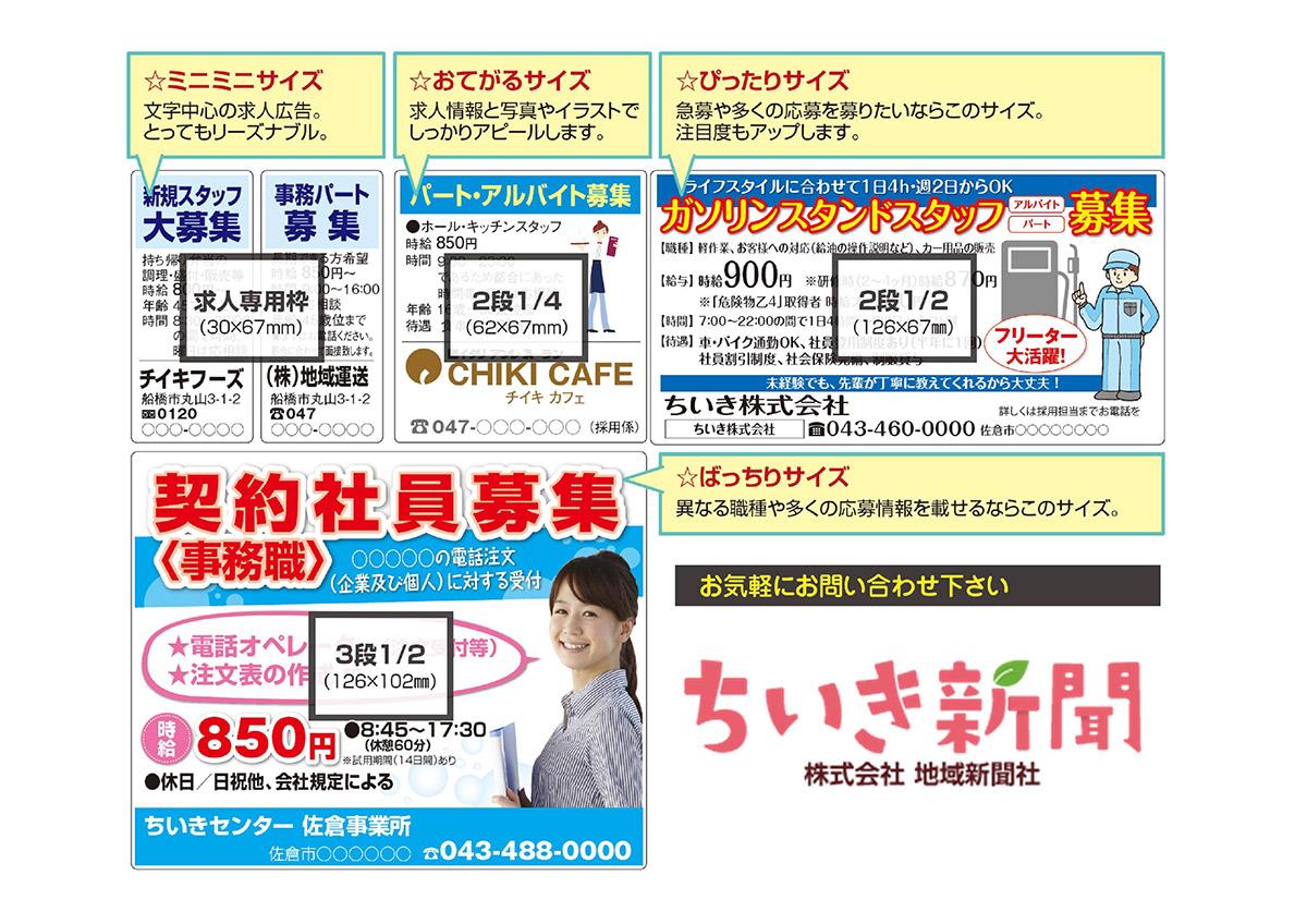 ちいき新聞求人広告見本
