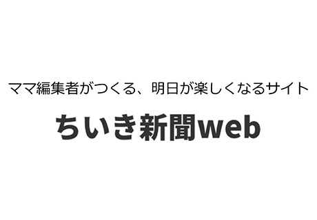 ちいき新聞web