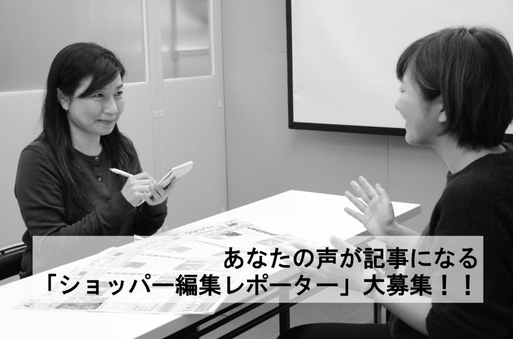 あなたの声が記事になる「ショッパー編集レポーター」大募集!!