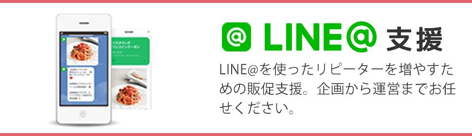 INE@支援 LINE@を使ったリピーターを増やすための販促支援。企画から運営までお任せください。